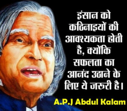 Golden Words of Abdul Kalam in Hindi