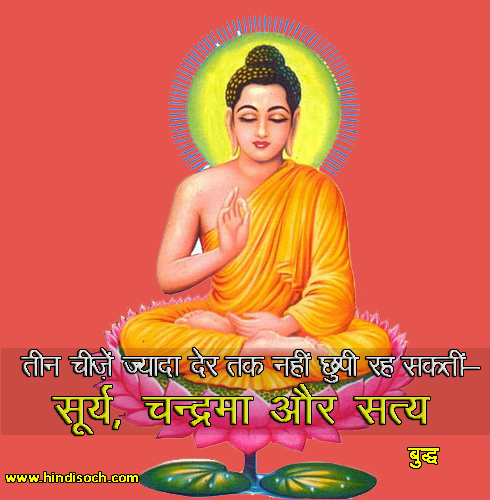 Lord Gautam Buddha Quotes in Hindi with Images
