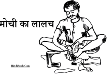 Mochi Ka Lalach Prerak Kahani in Hindi