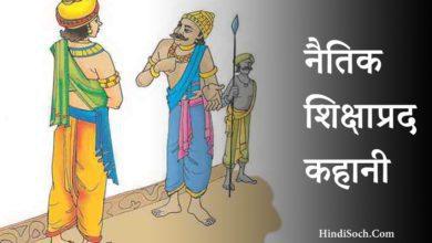 Naitik Shikshaprad Kahani