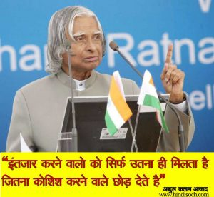 Inspirational Abdul Kalam Thoughts Hindi