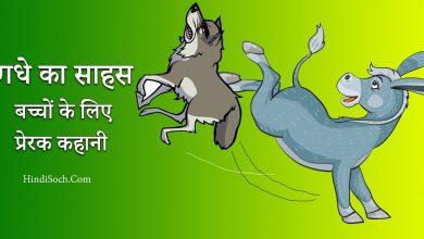Photo of गधे का साहस । Prerak Hindi Kahani for Kids