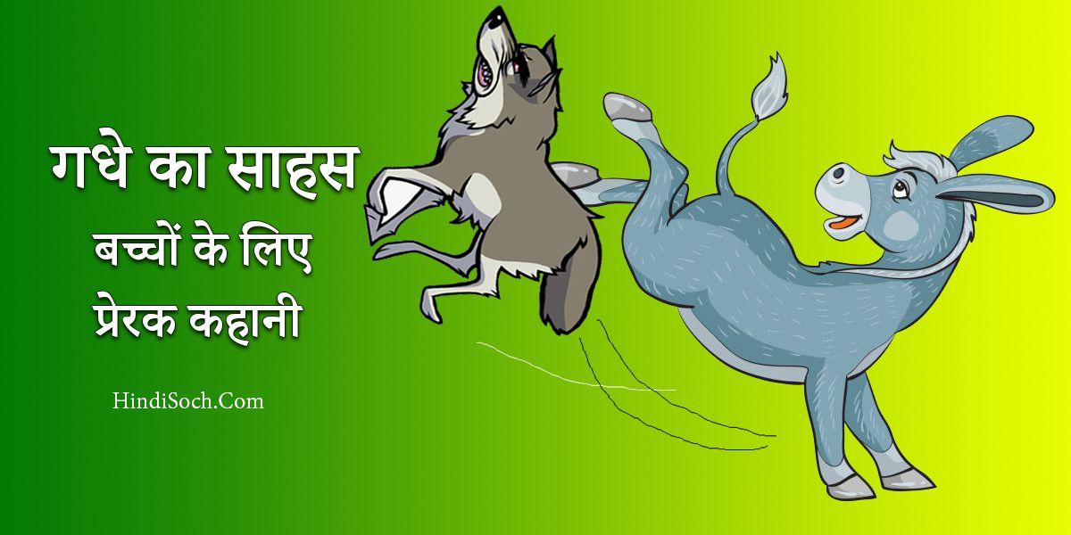 Best Prerak Hindi Kahani for Kids