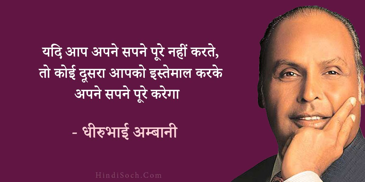 Dhirubhai Ambani Quotes in Hindi