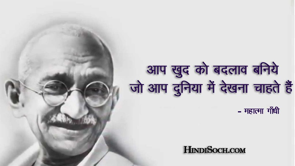 Mahatma Gandhi Quotes and Thoughts in Hindi