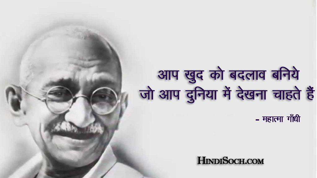 Photo of 50 Great Mahatma Gandhi Quotes in Hindi | महात्मा गांधी के विचार