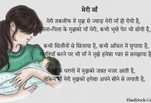 Photo of माँ पर कविता Beautiful Poem on Mother in Hindi Language