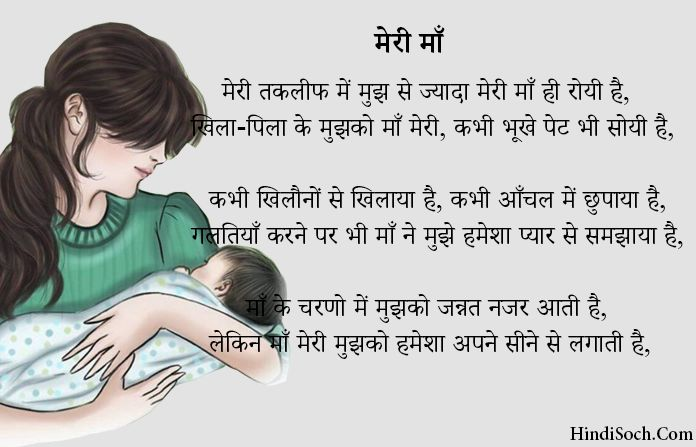 Short Poem on Mother in Hindi