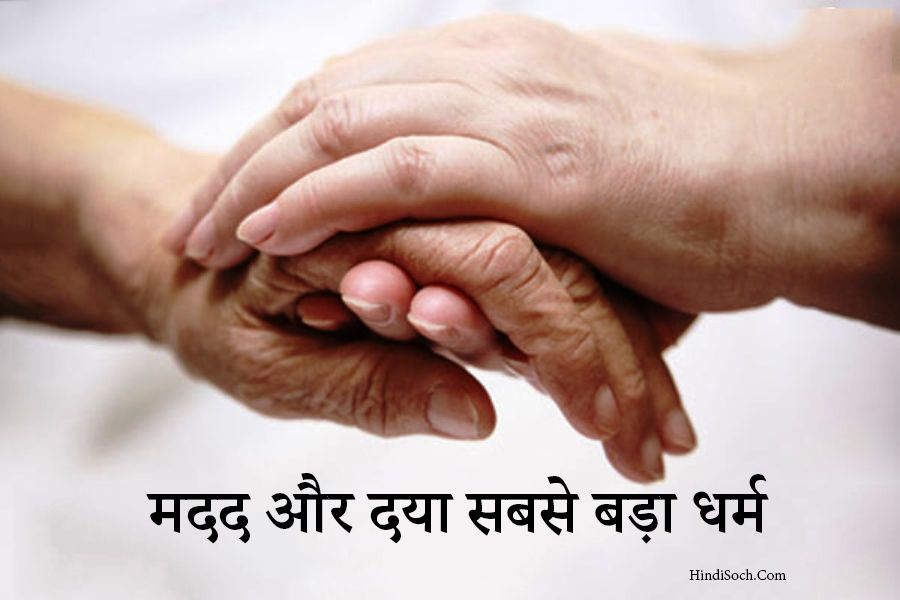 Story on Helping Others in Hindi