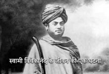 Swami Vivekananda Story in Hindi on Mother Sacrifice