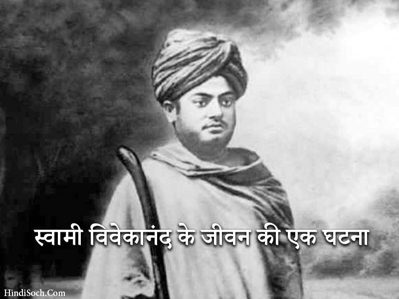 Swami Vivekananda Story in Hindi on Mother Sacrifice
