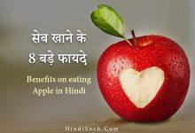 8 Best Apple Benefits in Hindi