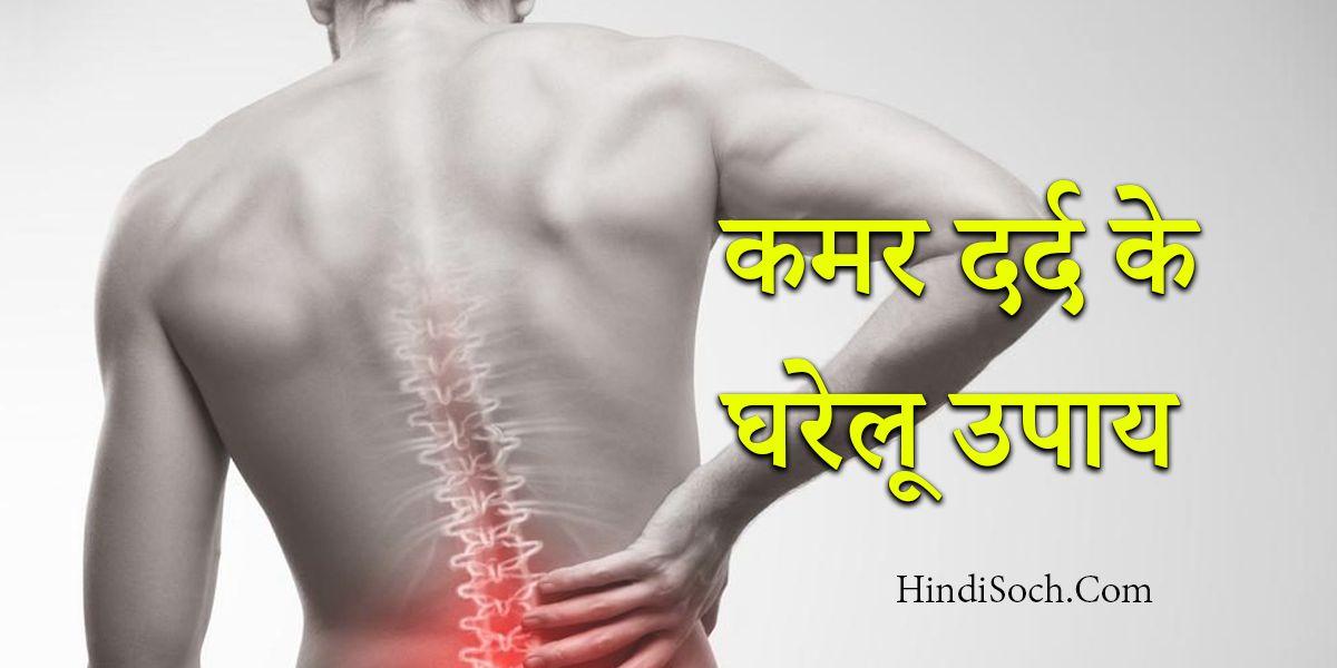 Back Pain Treatment in Hindi at Home