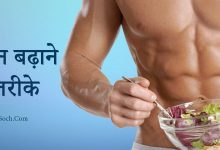 Best Weight Gain Tips in Hindi