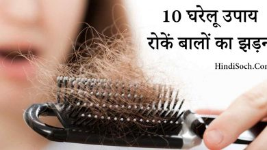 Hair Fall Treatment in Hindi
