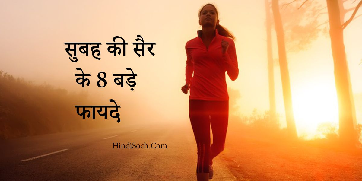 Morning Walk Benefits in Hindi