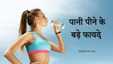 Photo of पानी पीने के 8 बड़े फायदे Drinking Water Benefits in Hindi