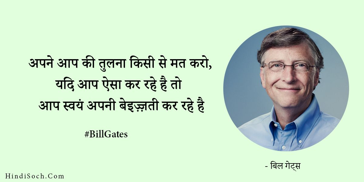Best Bill Gates Quotes in Hindi