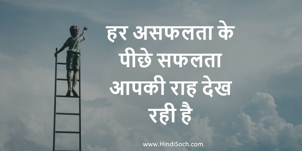 Best Hindi Suvichar on Live