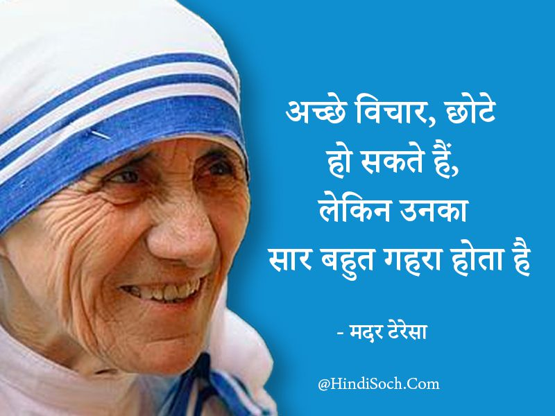 Best Mother Teresa thoughts in Hindi