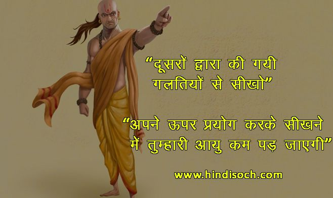 Best Suvichar Wallpaper of Chanakya