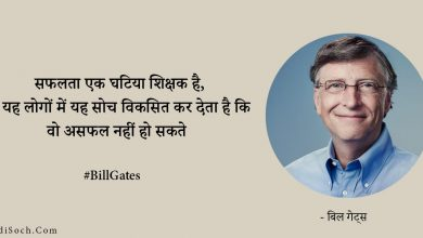 Photo of 50 Best Bill Gates Quotes in Hindi | बिल गेट्स के सुविचार