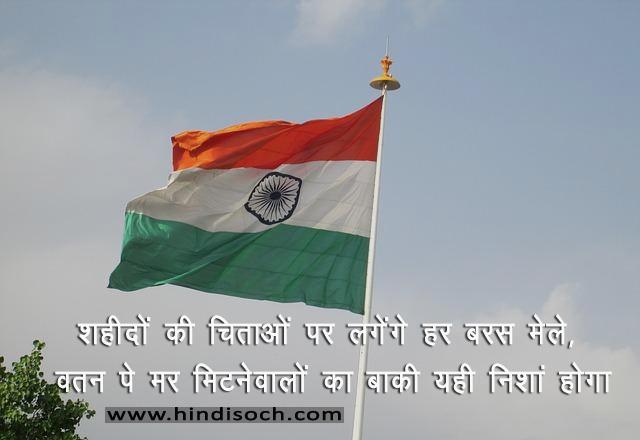 Desh Bhakti Shayari Image in Hindi