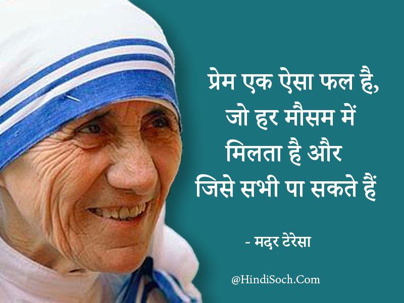 Famous Mother Teresa Quotes Hindi
