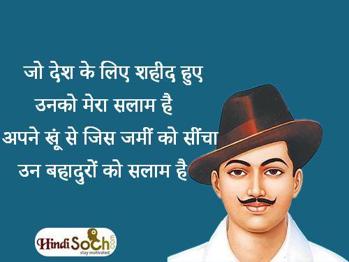 Hindi Desh Bhakti Shayari Status