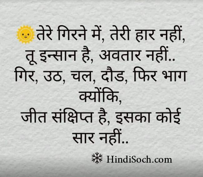 Hindi Motivational Suvichar With Images ? ? ? ? ? ? ?