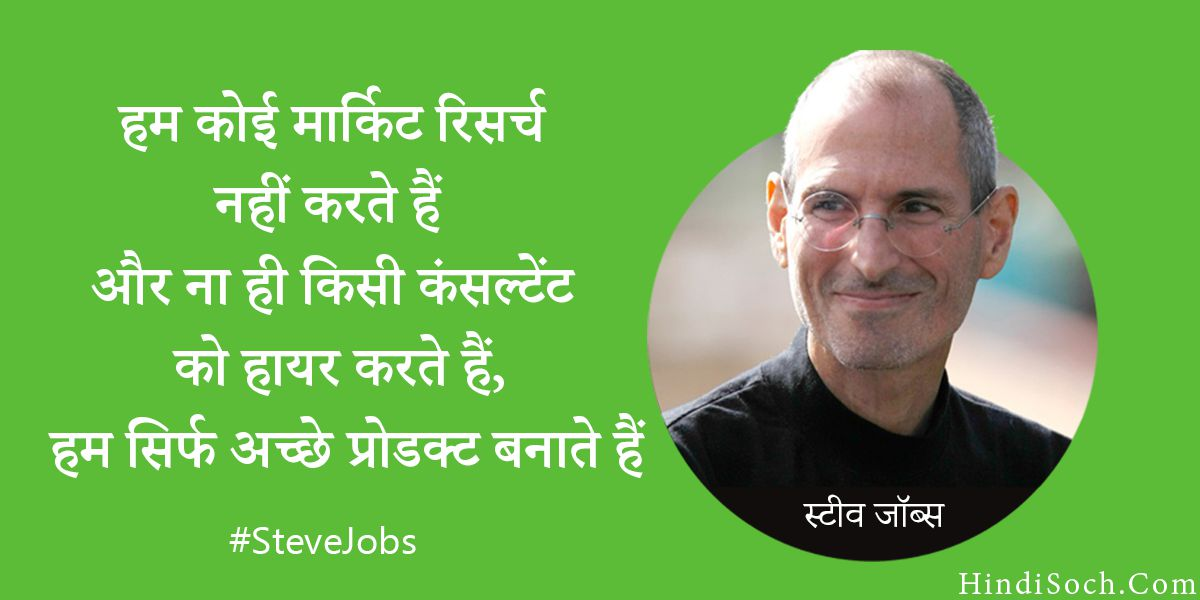 Inspirational Steve Jobs Quotes in Hindi
