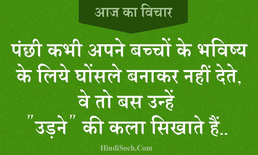 Inspirational Suvichar in Hindi Quotes Motivational