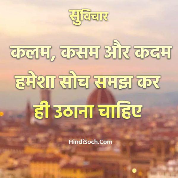 Life Inspirational Suvichar