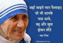 Photo of Mother Teresa Quotes in Hindi | मदर टेरेसा के सुविचार