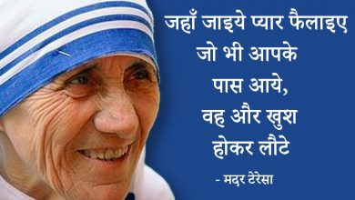 Mother Teresa Thoughts in Hindi