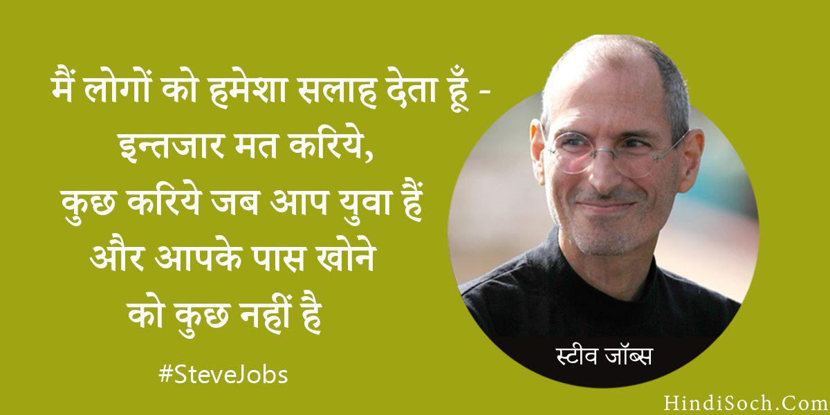Motivational Steve Jobs Quotes in Hindi