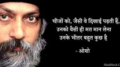 Osho Pravachan and Osho Speech in Hindi