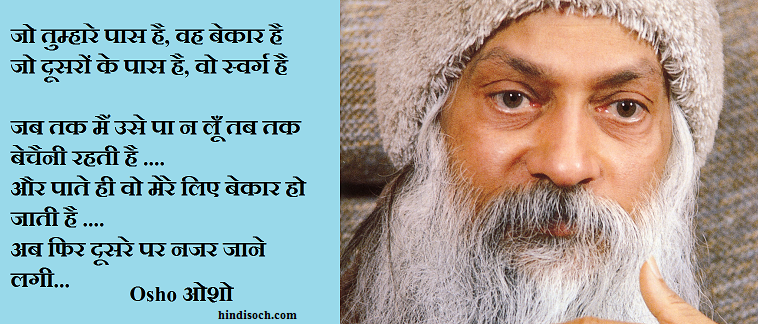 Osho Suvichar Quotes in Hindi