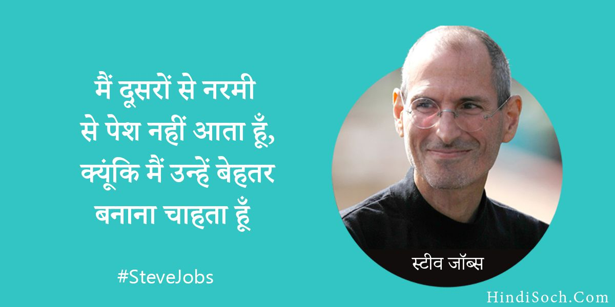 Steve Jobs Daily Motivational Quotes in Hindi