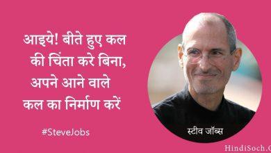 Photo of स्टीव जॉब्स के 30 सुविचार | Steve Jobs Quotes in Hindi