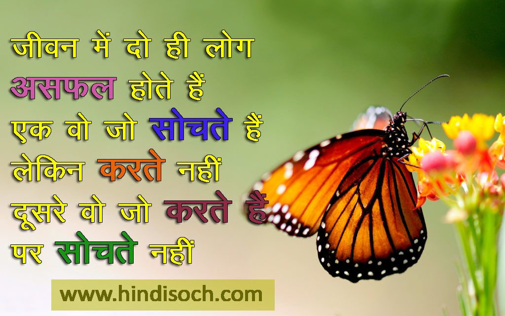 Suvichar Motivational Thoughts