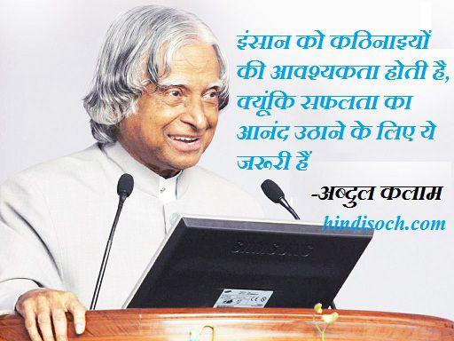 Abdul Kalam Quotes सुविचार in Hindi