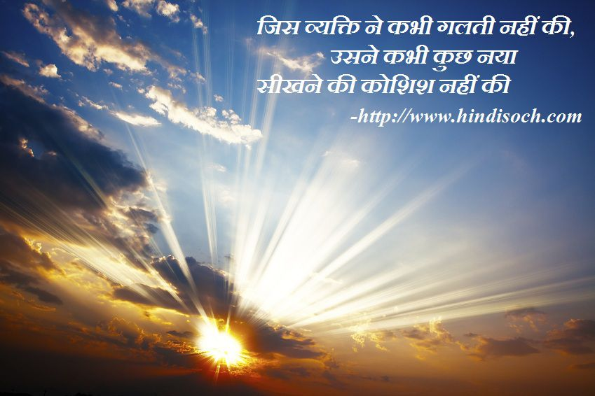 Always Learn Quotes in Hindi