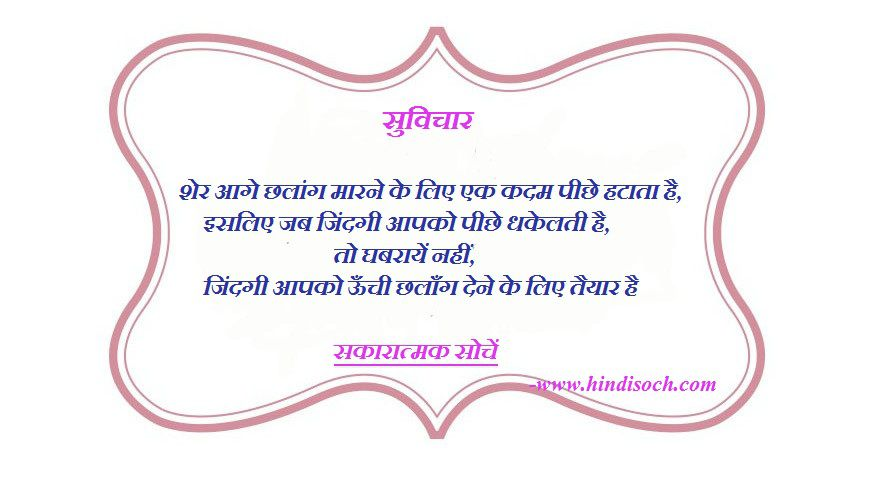 Be Positive Thoughts in Hindi