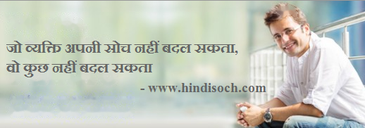 change-thinking-quotes-in-hindi