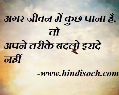 change-yourself-suvichar-for-success
