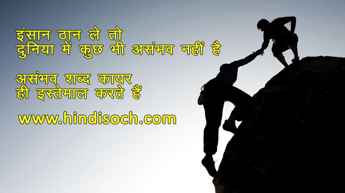suvichar everything is possible