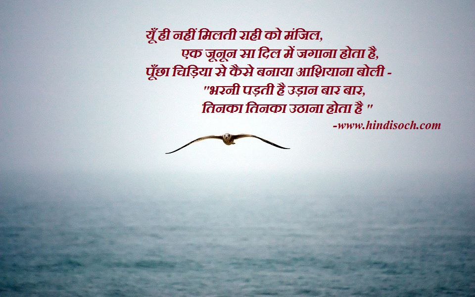 Hardwork Quotes in Hindi