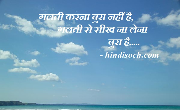 30 Hindi Motivational Suvichar With Images ह न द स व च र