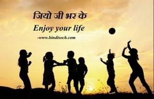 just-enjoy-life